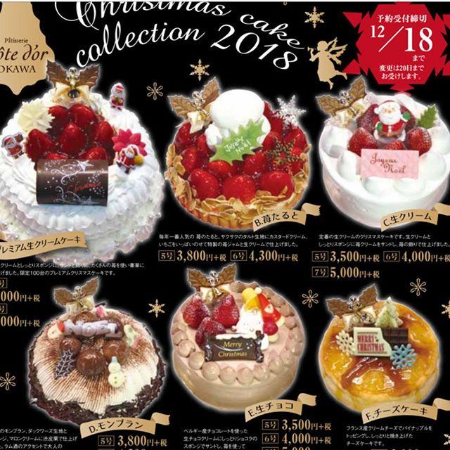 今日は気温も上がらず寒い1日でしたね今年もクリスマスの季節になりましたほんとに1年が経つのは速いです~2018年クリスマスケーキのパンフレットの配布が始まりました毎年大人気の苺のたるとは今年も出ますか〜など今日もお問い合わせが多いですたるとは数に限りがございますので定数なり次第締め切らせていただきます♀️その他の種類もお早めにご来店ご予約お待ち致しております♀️是非coted'or にお越しくださいませ️️*12/10日迄早期ご予約に限り10%割引です*12/11以降は通常価格です。*クリスマスケーキご予約期間は12/18迄#コートドール大川 #cotedorOkawa#フランス菓子コートドール#大川市スイーツ#patisserie#クリスマスケーキご予約#早期ご予約期間12/10迄#クリスマスを楽しもう♬#みんなでクリスマスケーキを囲んでパーティ#seitarokitajima#FRANCE#NICE#provence#monaco#souvenir